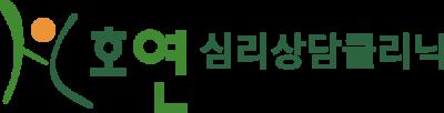 호연심리상담클리닉 Logo